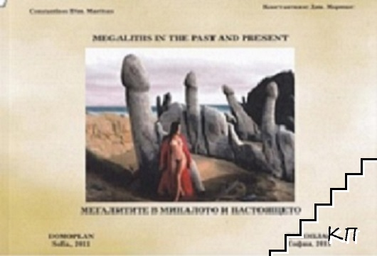 Мегалитите в миналото и настоящето