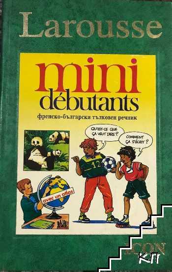 Larousse mini debutants / Френско-български тълковен речник