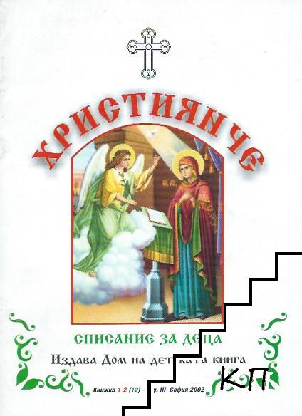 Християнче. Кн. 1-2 / 2002