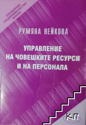 Управление на човешките ресурси и на персонала. Книга 3