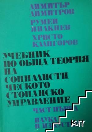 Учебник по обща теория на социалистиеското стопанско управление. Част 1