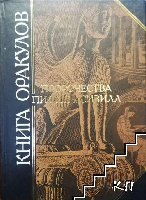 Книга оракулов. Пророчества Пифий и Сивилл