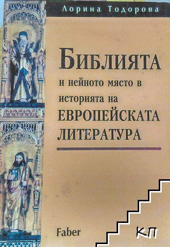 Библията и нейното място в историята на европейската литература