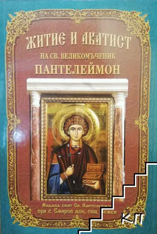 Житие и акатист на св. великомъченик Пантелеймон