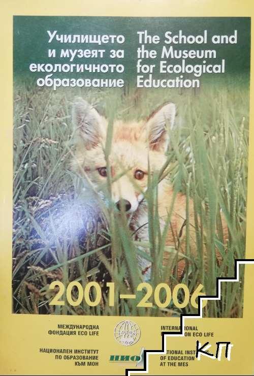 Училището и музеят за екологичното образование. Книга 1 / The school and the museum for ecological education. Book 2