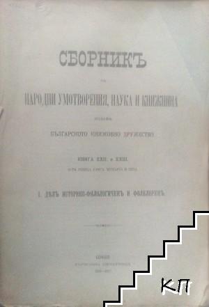 Сборникъ за народни умотворения, наука и книжнина. Книгa XXII-XXIII. Дялъ 1