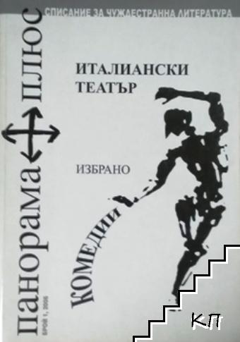 Панорама плюс. Бр. 1 / 2006