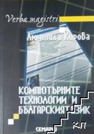 Компютърните технологии и българският език