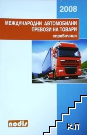 Международни автомобилни превози на товари