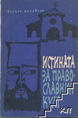 Истината за православния култ