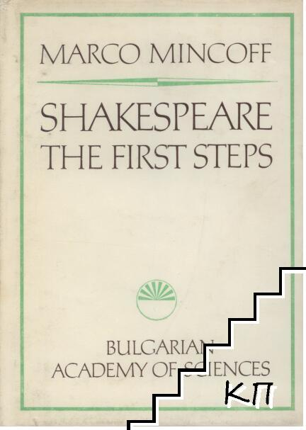 Shakespeare, the first steps
