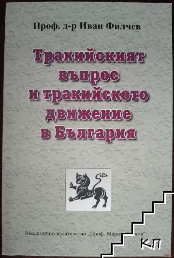 Тракийският въпрос и тракийското движение в България