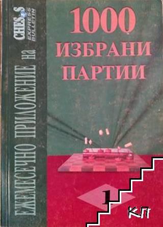 1000 избрани партии. Бр. 1 / 1999