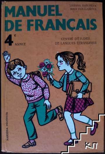 Manuel de Français 4e annee