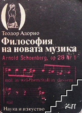 Философия на новата музика
