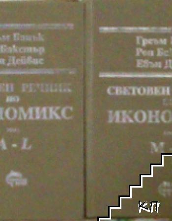 Световен речник по икономикс. Том 1-2