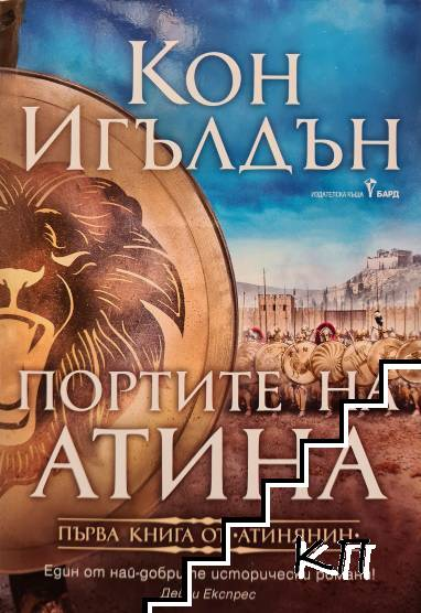 Атинянин. Книга 1: Портите на Атина