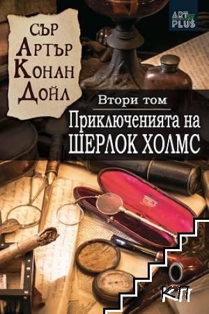 Приключенията на Шерлок Холмс. Том 2