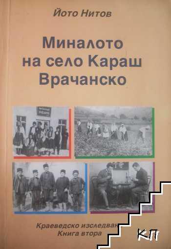 Миналото на село Караш, Врачанско. Книга 2