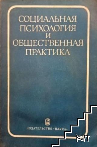 Социальная психология и общественная практика