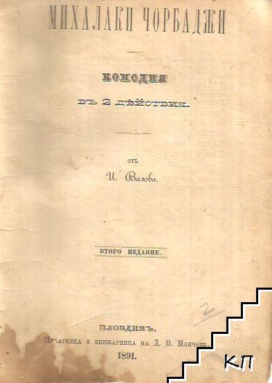 Михалаки Чорбаджи