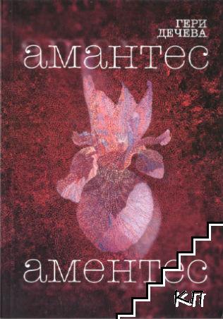 Амантес аментес