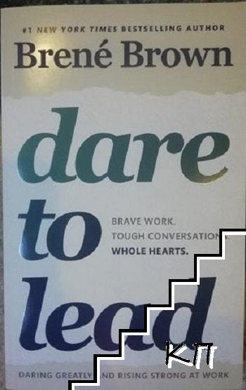 Dare to Lead. Daring greatly and rising strong at work