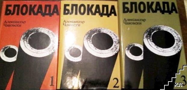 Блокада. Том 1-3. Книга 1-5