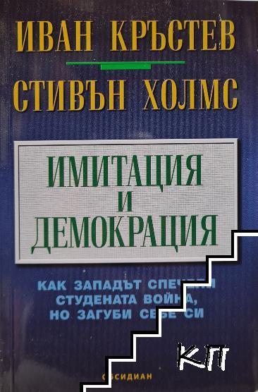 Имитация и демокрация