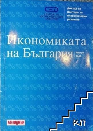 Икономика на България. Доклад на Центъра за икономическо развитие