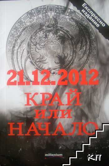 21.12.2012 - край или начало