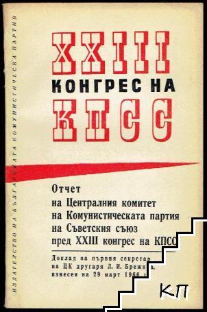 XIII конгрес на КПСС. Отчет на Централния комитет на Комунистическата партия на Съветския съюз пред XIII конгрес на КПСС