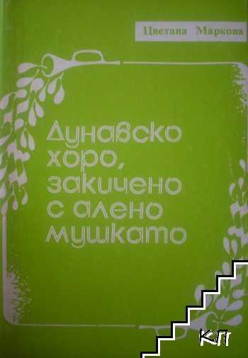 Дунавско хоро, закичено с алено мушкато