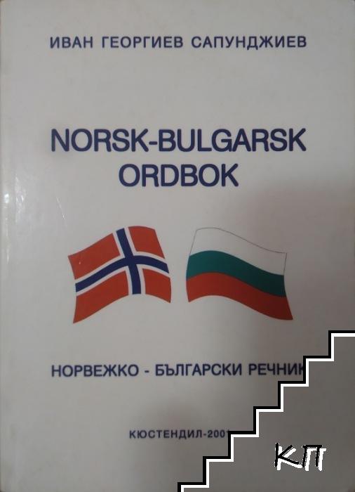 Норвежко-български речник / Norsk-bulgarsk ordbok