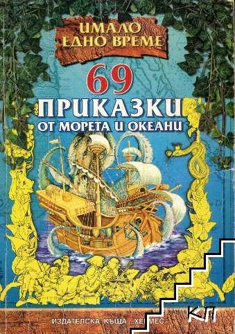 69 приказки от морета и океани