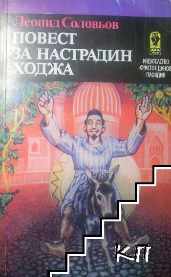 Повест за Настрадин Ходжа