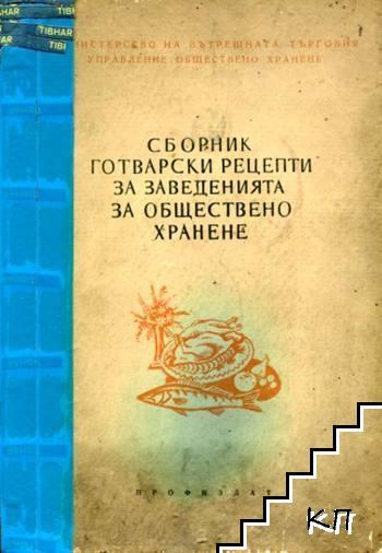 Сборник готварски рецепти за заведенията за обществено хранене