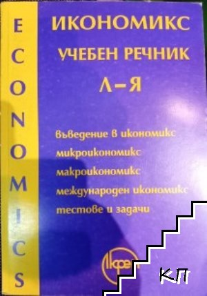 Икономикс. Учебен речник Л-Я