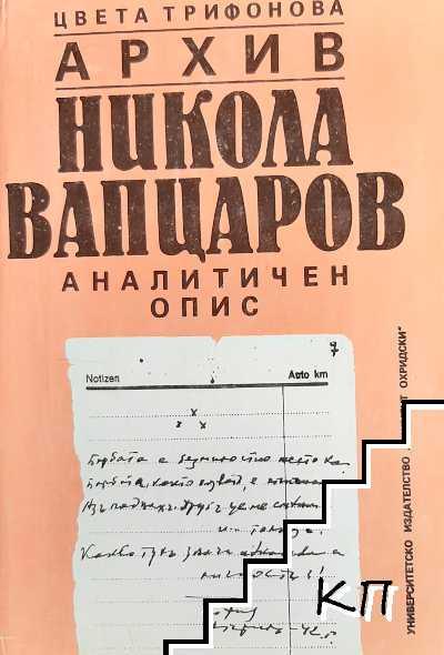 Архив: Никола Вапцаров