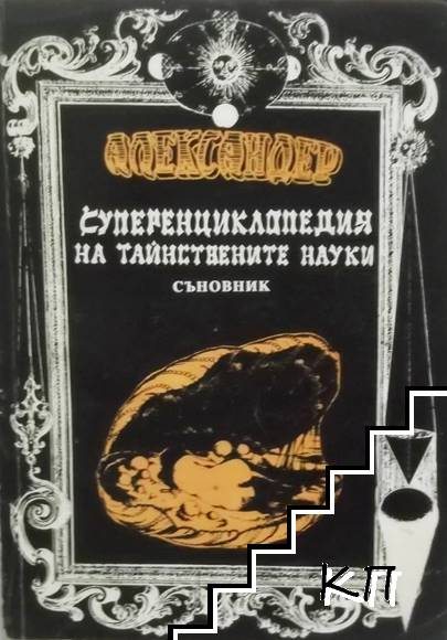 Суперенциклопедия на тайствените науки. Том 10: Съновник. Част 2