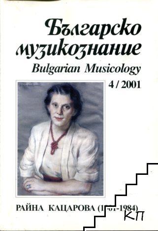 Българско музикознание. Бр. 4 / 2001
