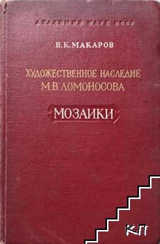 Художественное наследие М. В. Ломоносова