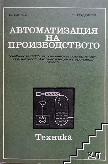 Автоматизация на производството