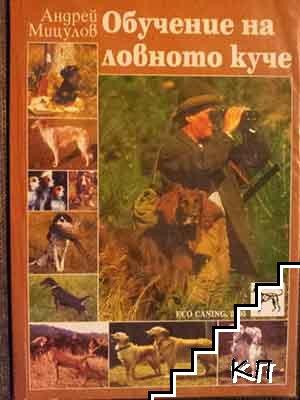 Обучение на ловното куче