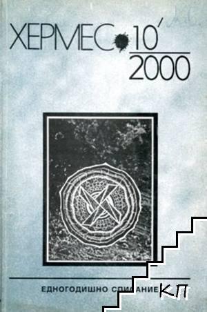 Хермес. Бр. 10 / 2000