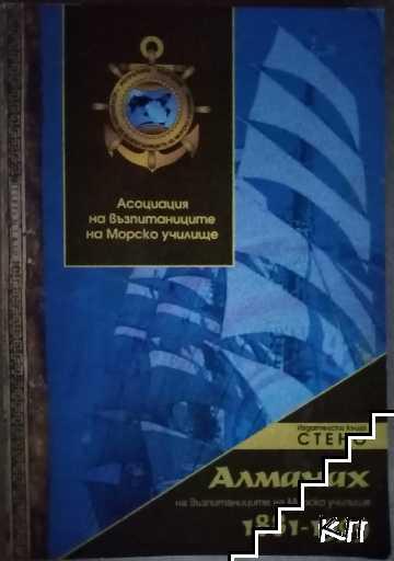 Алманах на възпитаниците на Морско училище 1881-1999