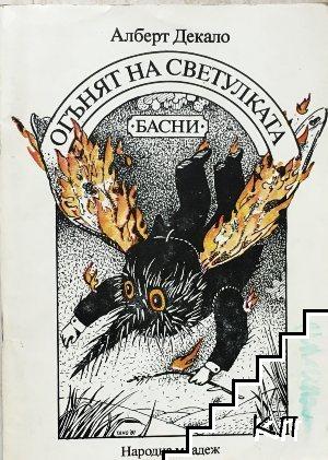 Огънят на светулката