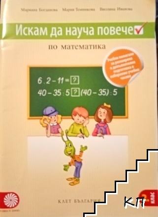 Искам да науча повече по математика