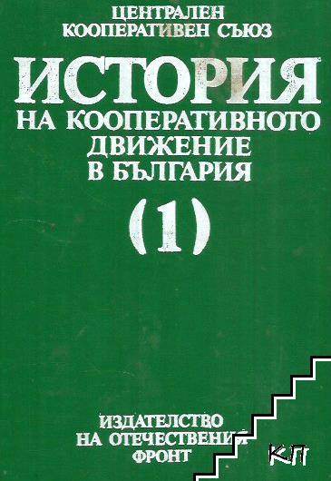История на кооперативното движение в България. Том 1