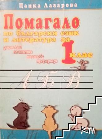 Помагало по български език и литература за 1. клас